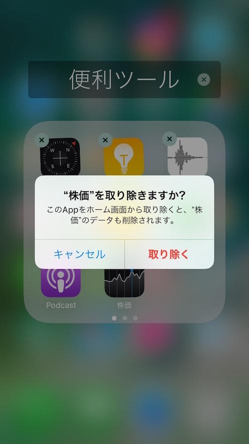iOS10 純正アプリを削除