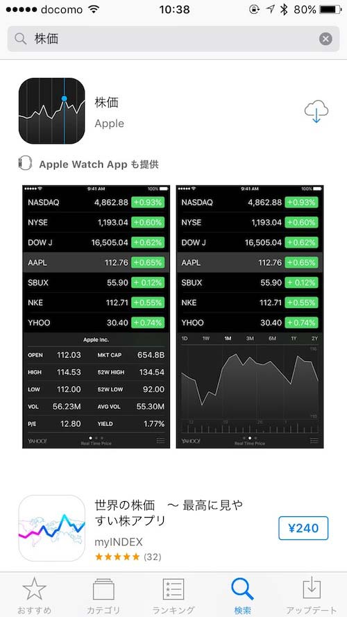 iPhone 株価のアプリをダウンロード