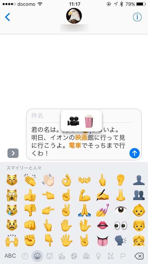IOS10 絵文字変換