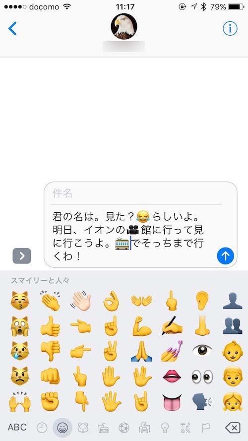 IOS10 絵文字自動変換