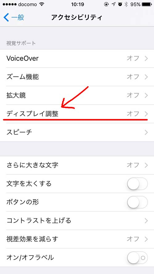 ディスプレイの調整 iOS10