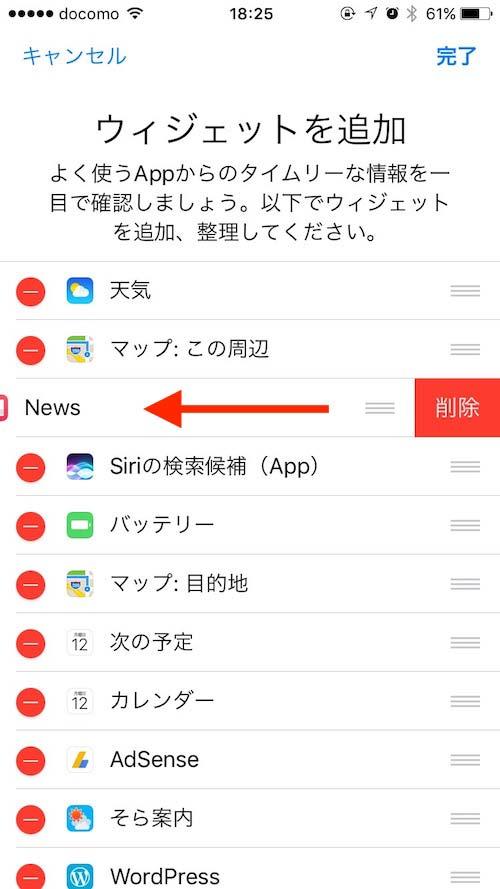 NEWSとSIRIの検索候補 削除