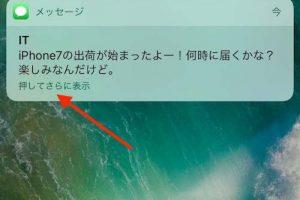 iOS10 メッセージプレビュー標示