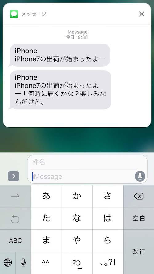iOS10 プレビュー表示からメッセージを返信