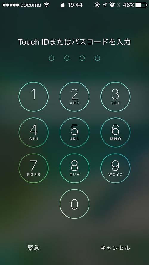 iOS10 パスコード表示