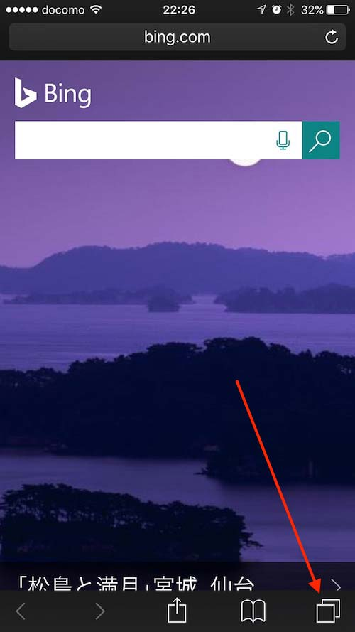 iOS10 Safari タブを全消し3