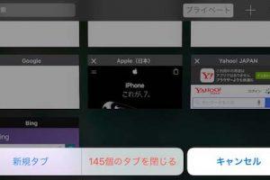 iOS10 Safari タブを全消し7