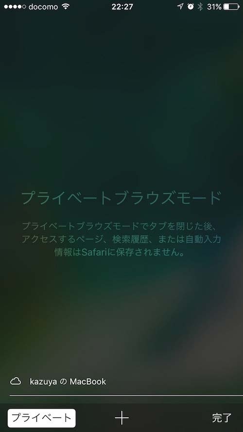 iOS10 Safari タブを全消し