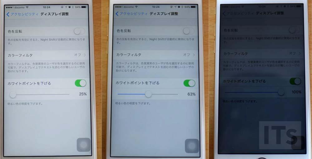 ホワイトポイント iOS10