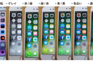 カラーフィルタ 比較 iOS10