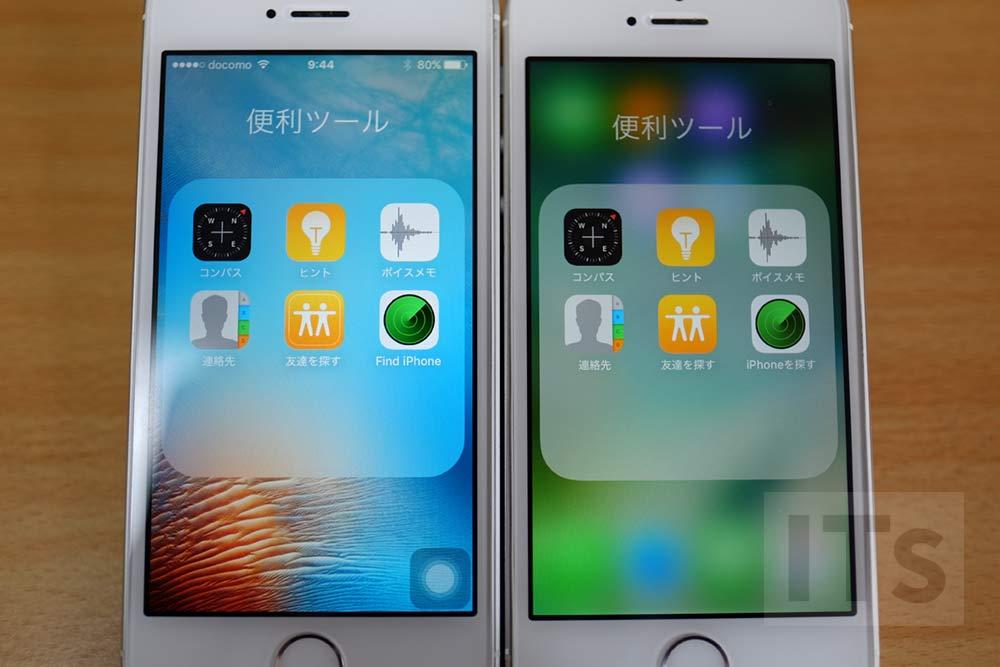 iOS9 iOS10 フォルダの画面