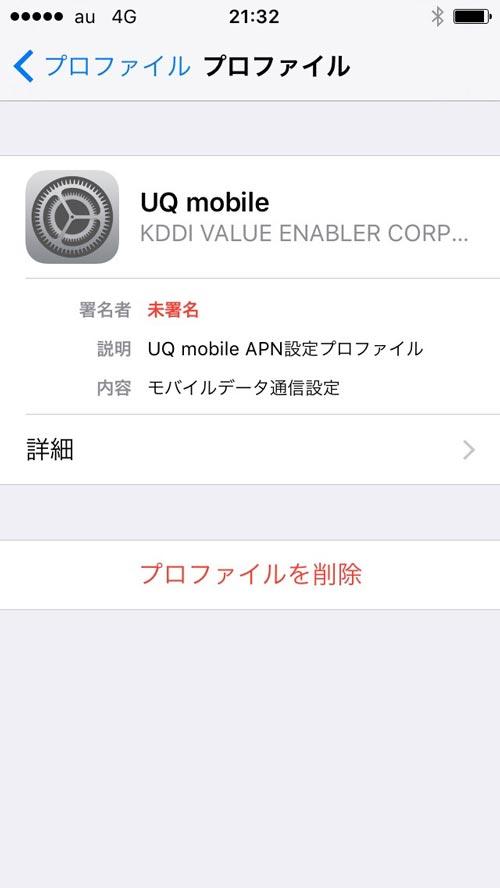 iOS10 iPhone5 UQモバイル
