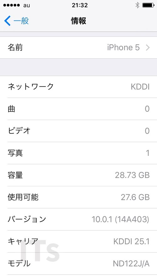iOS10 iPhone5 UQモバイル