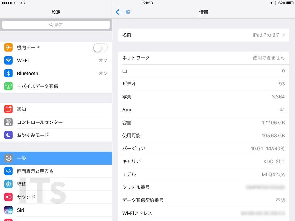 iOS10 iPad Pro UQモバイル