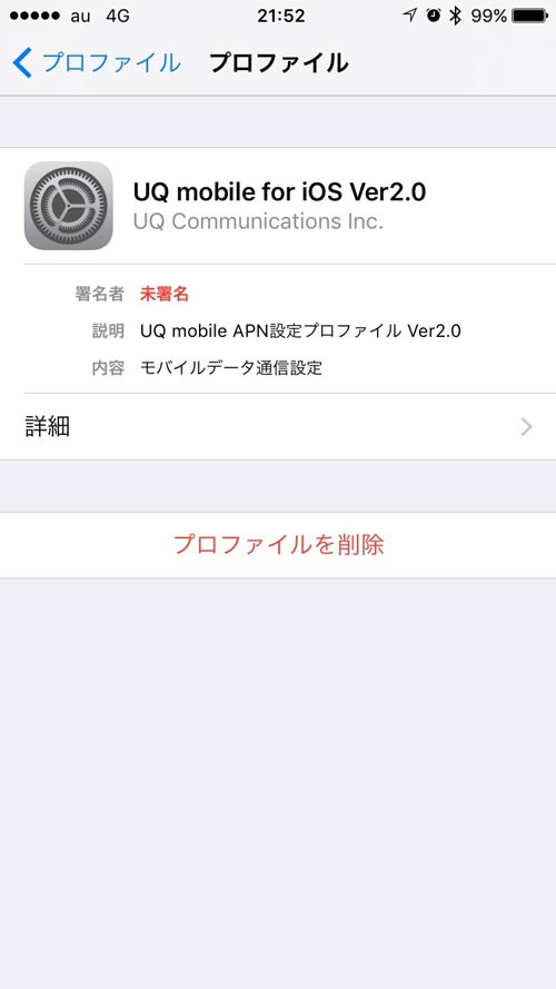 iOS10 iPhone6s UQモバイル