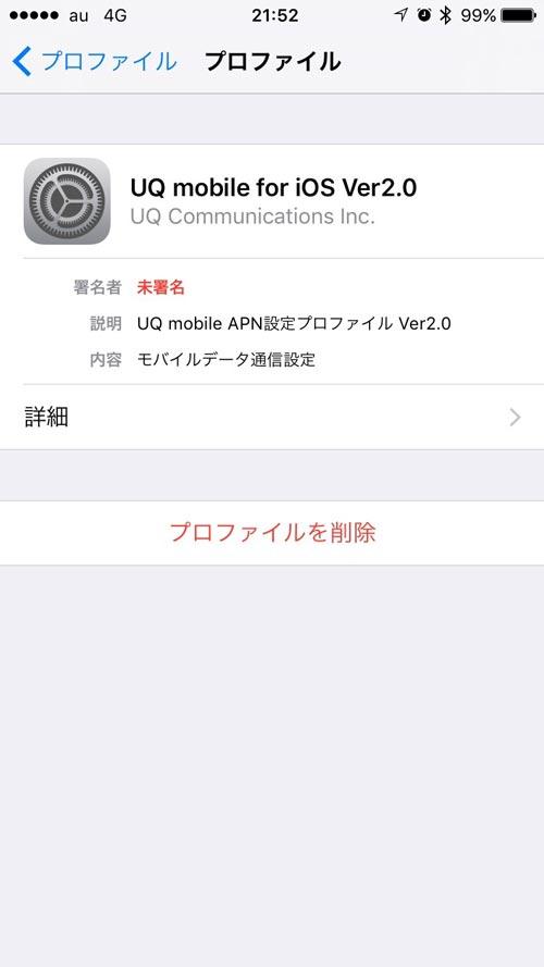 iOS10 iPhone6s UQモバイル