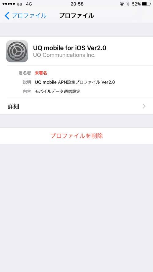 iOS10 iPhone 6 Plus UQ mobile