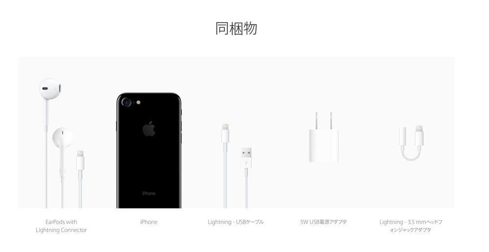 iPhone7 付属品
