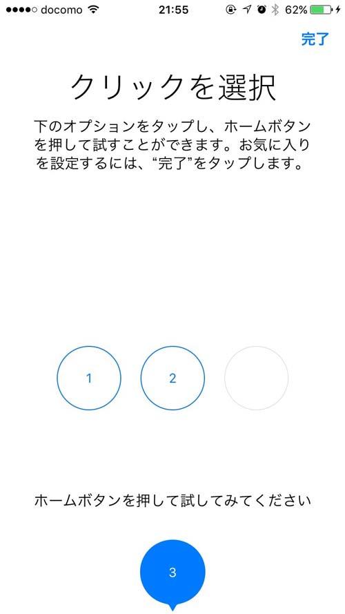 iPhone7 ホームボタン フィードバック3