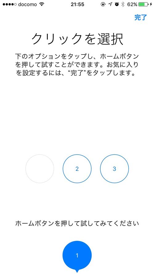 iPhone7 ホームボタン フィードバック1