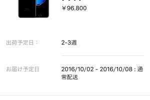 iPhone7 Plusを注文