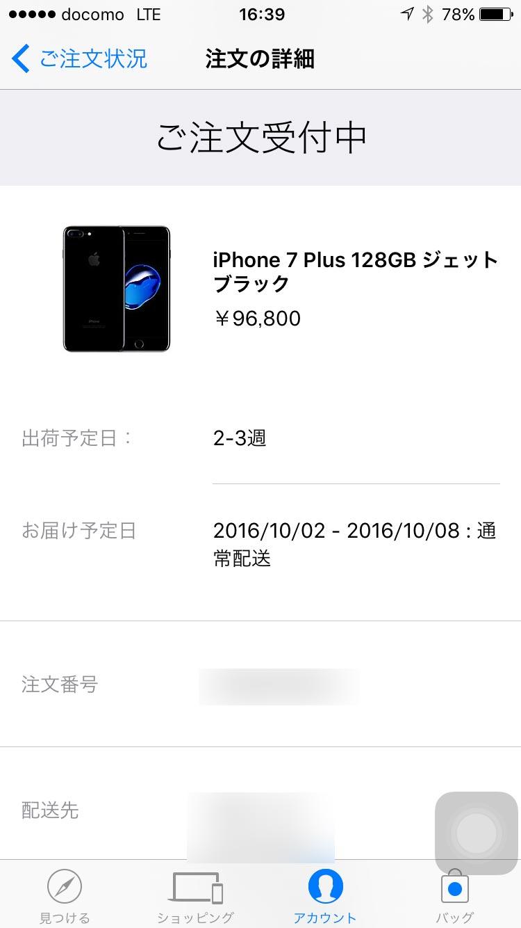 iPhone7 Plusを注文