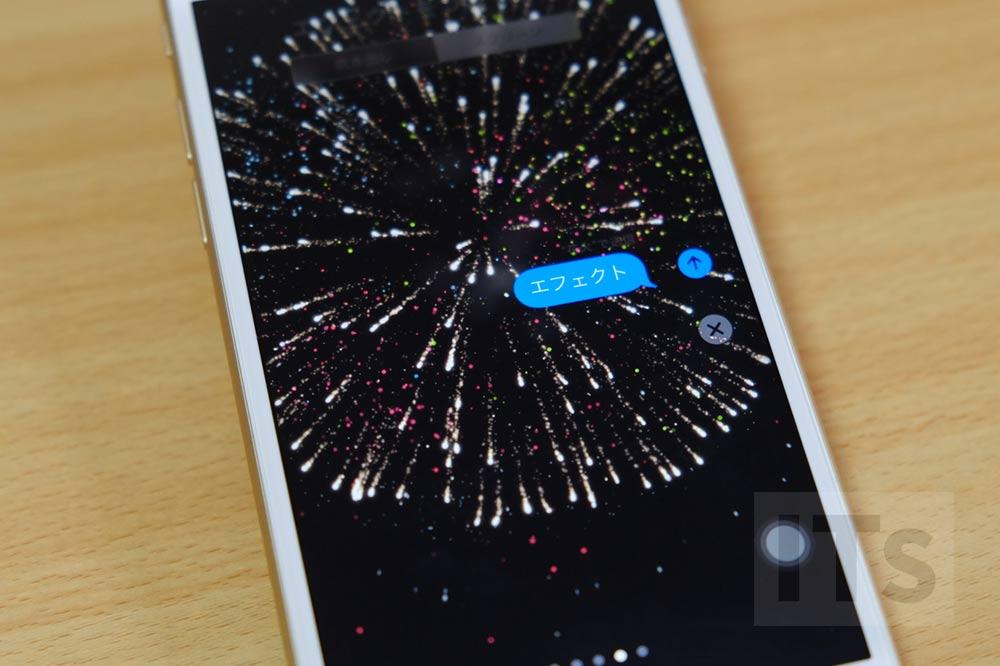 iOS10 エフェクトメッセージ