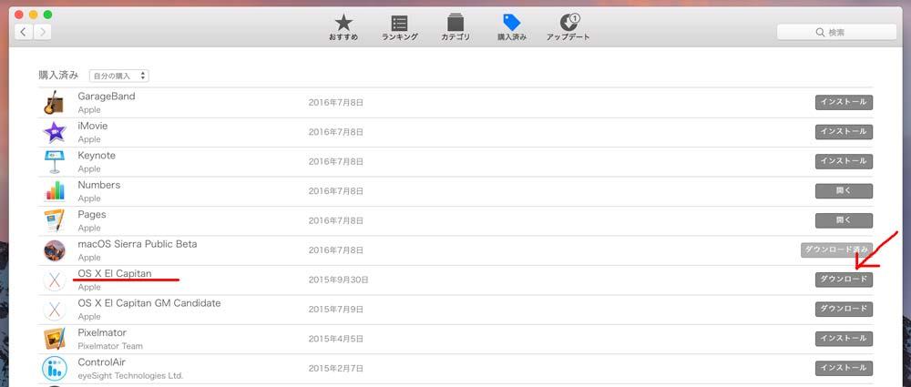 OS X El Capitan ダウンロード