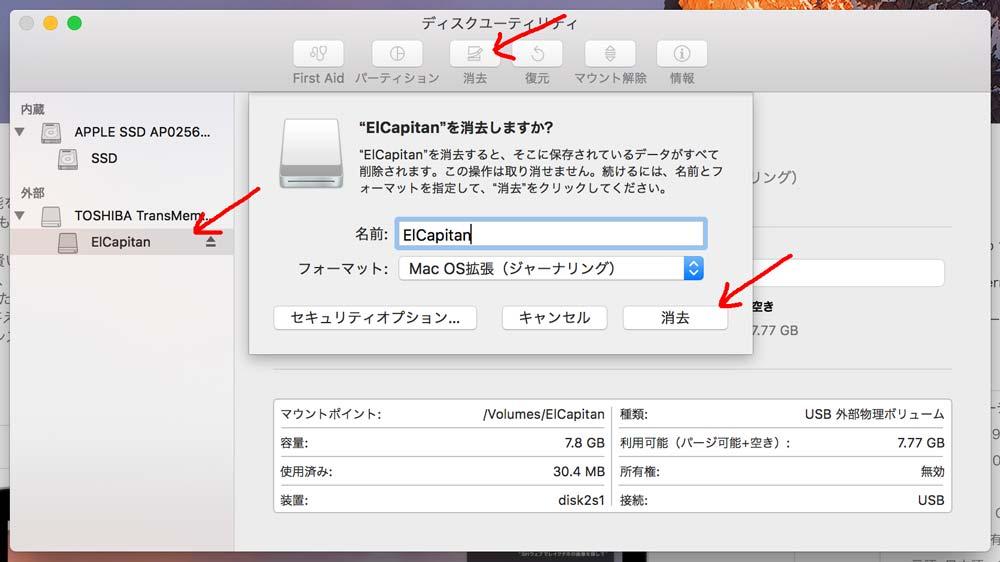 USBのデータを全消去 macOS Sierra