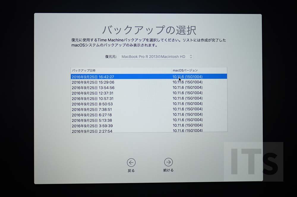 OS X El Capitanのバックアップデータ