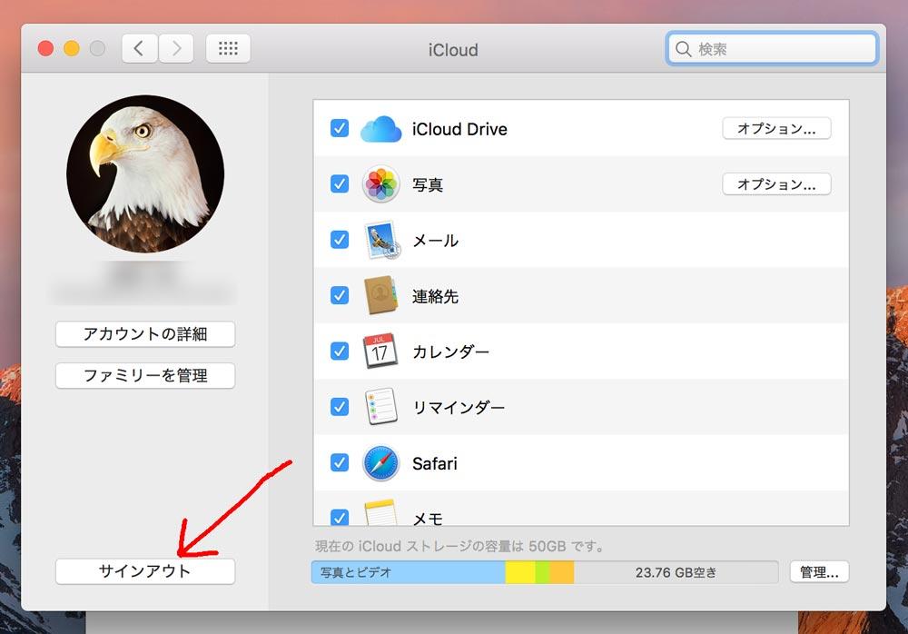iCloud Drive サインアウト