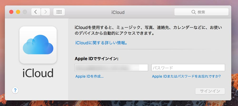 iCloud サインイン