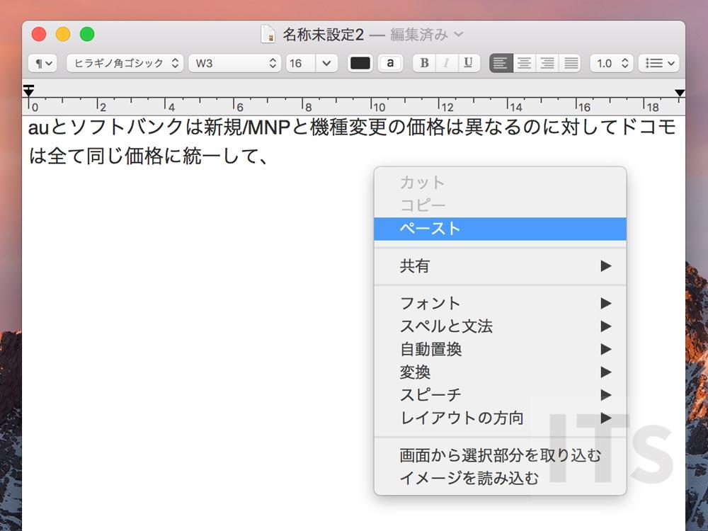 macOS sierra ユニバーサルクリップボード
