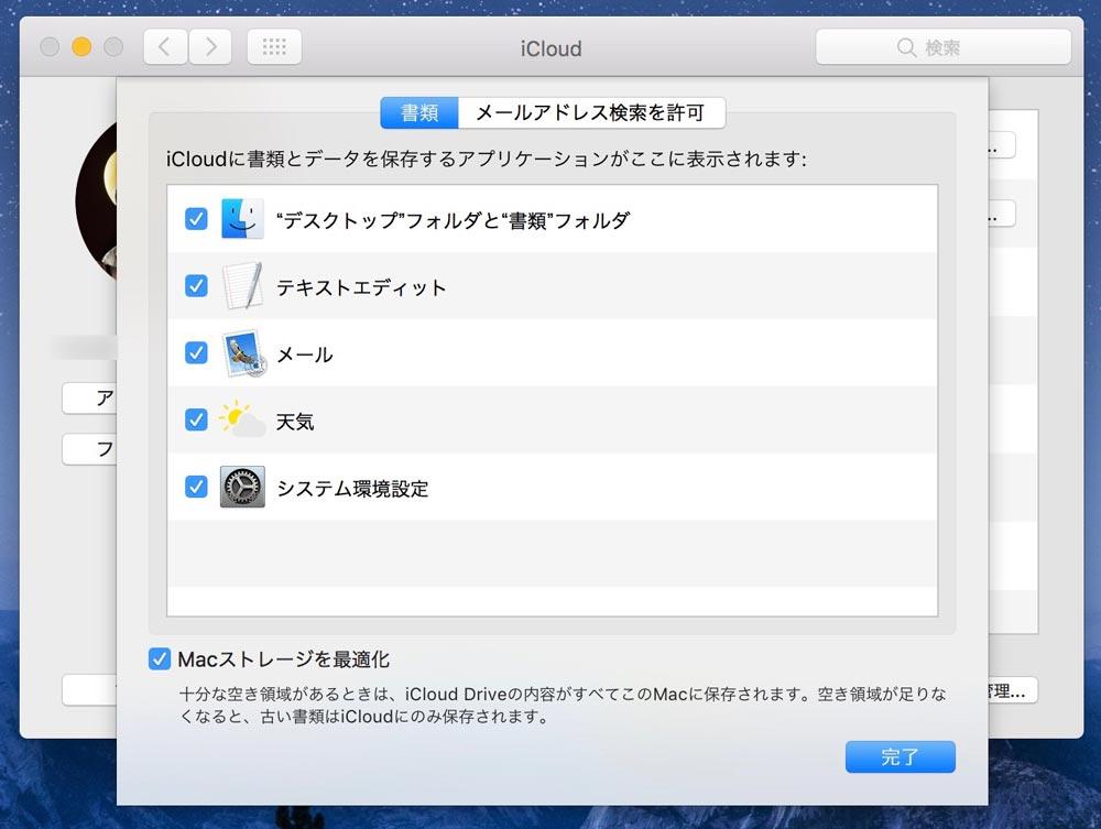iCloud Drive 最適化 macOS Sierra