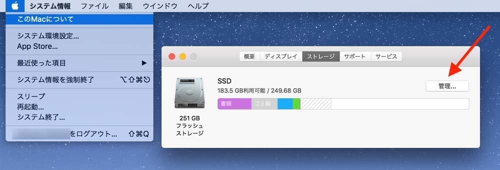 macOS Sierra このMacについて