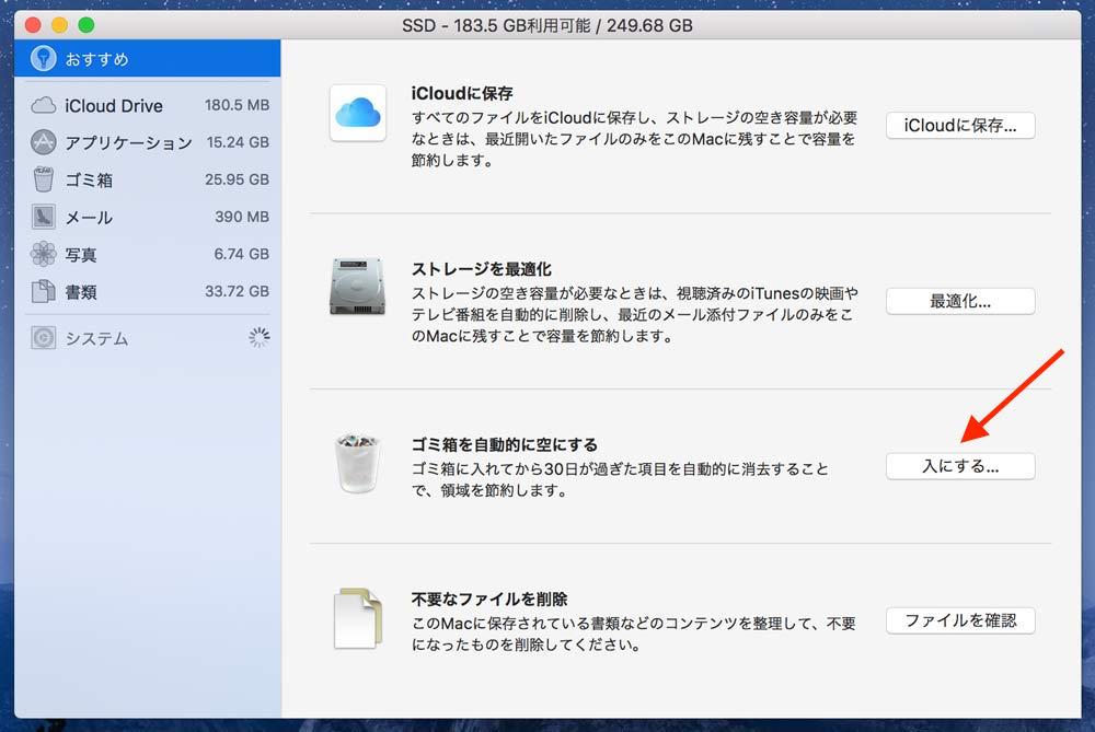 ゴミ箱を自動的に削除 macOS Sierra