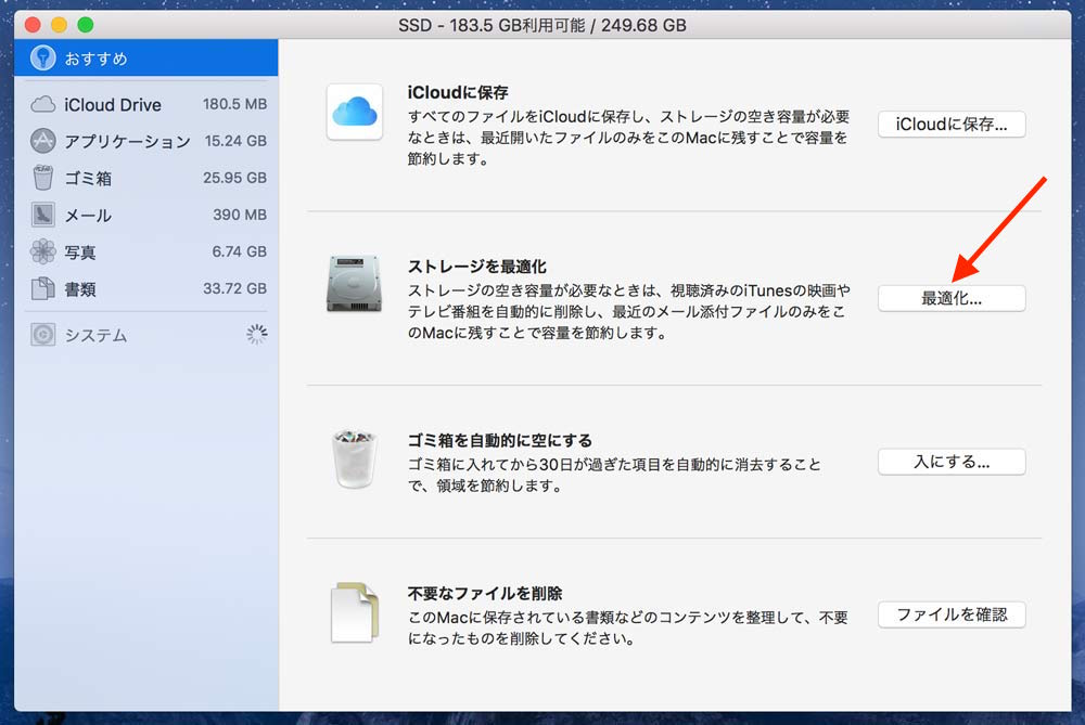macOS Sierra ストレージを最適化
