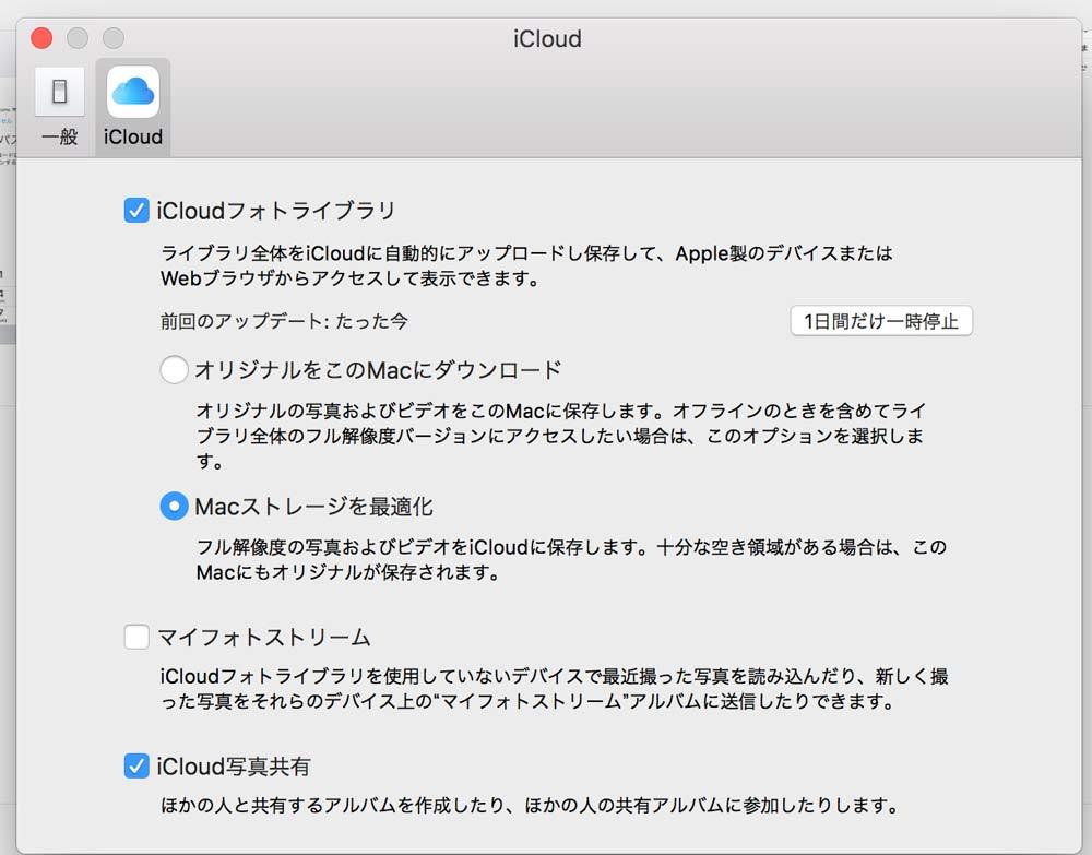 写真 Macのストレージに最適化