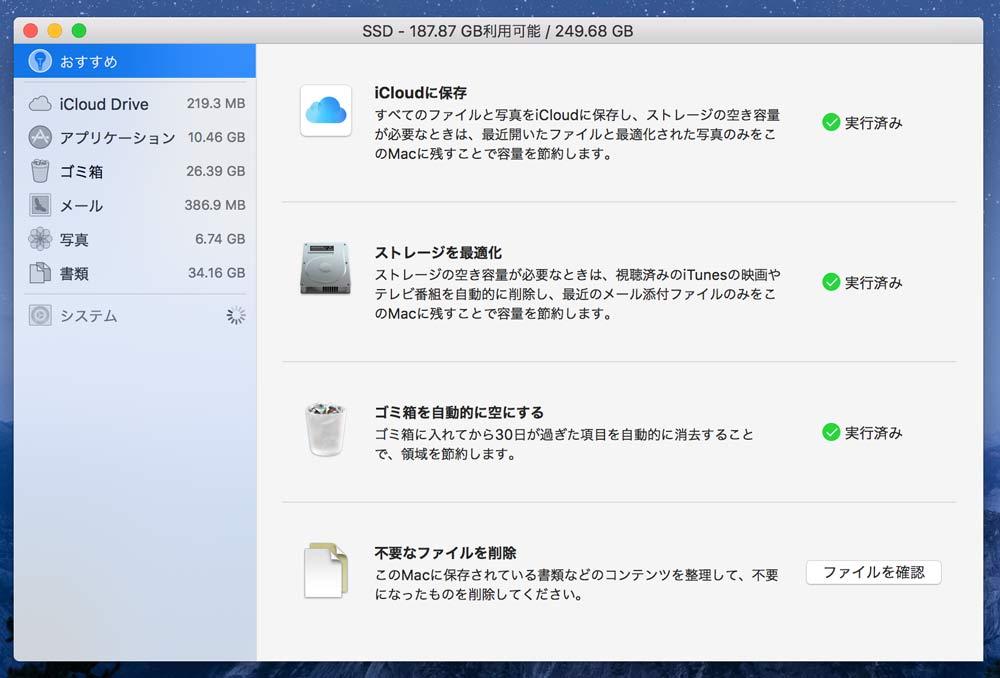 Macのストレージを最適化