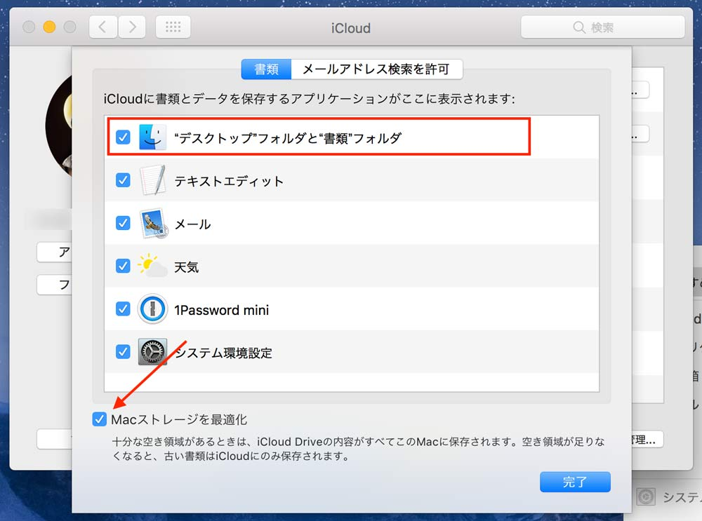 macOS Sierra ストレージをiCLoudに