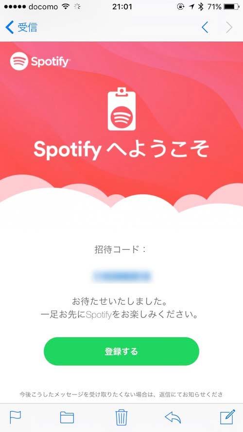 Spotify 招待コード