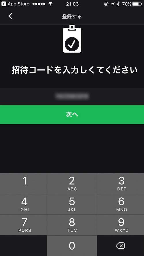 招待コードを入力 Spotify