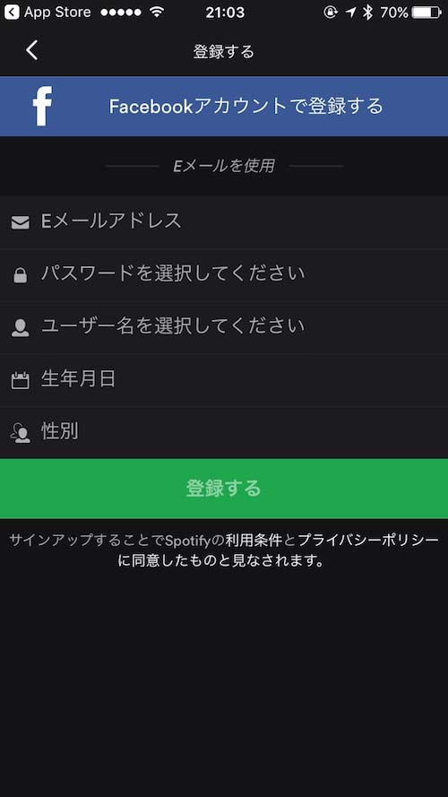 Spotify 新規アカウント