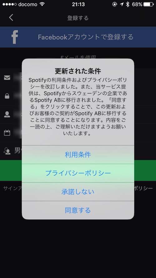 Spotifyの利用規約