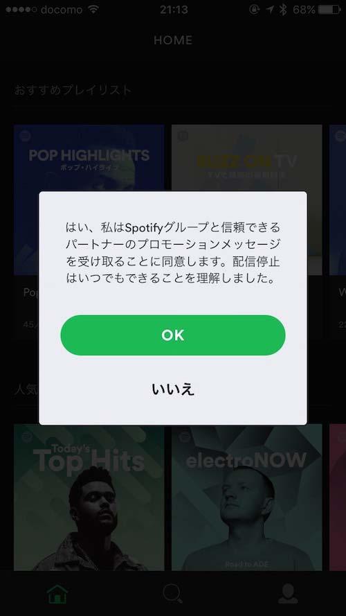Spotifyのメール配信