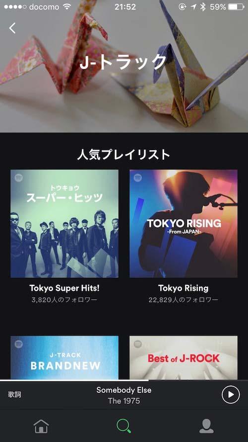 Spotify 画面