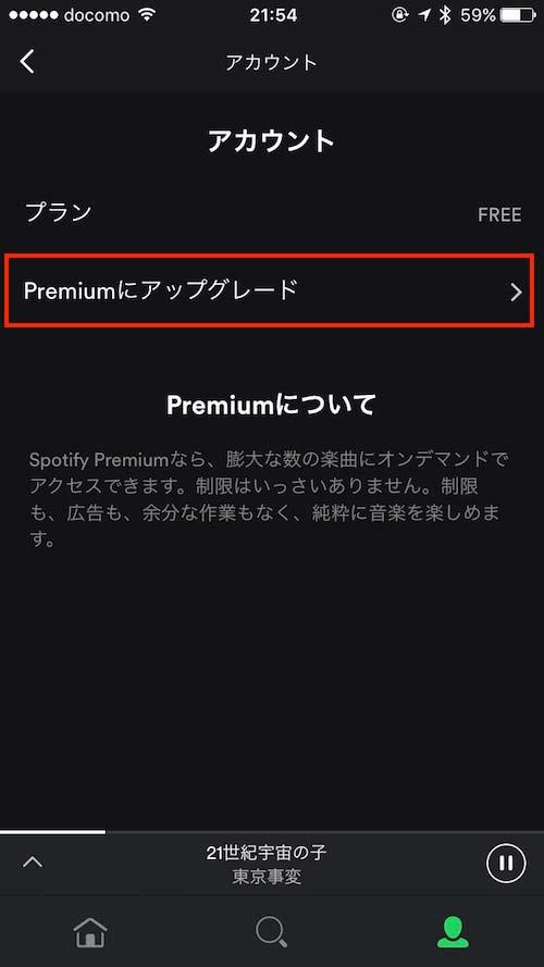 Spotify プレミアムのアップグレード