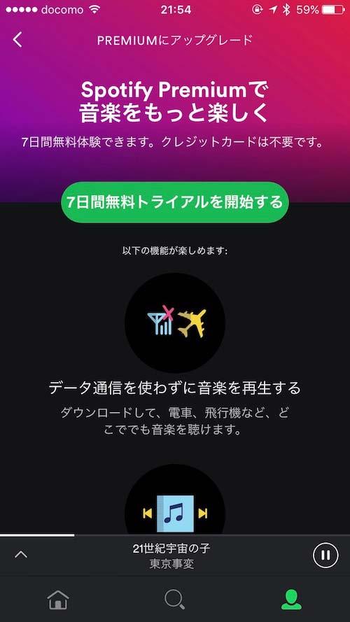 Spotify 7日間無料期間