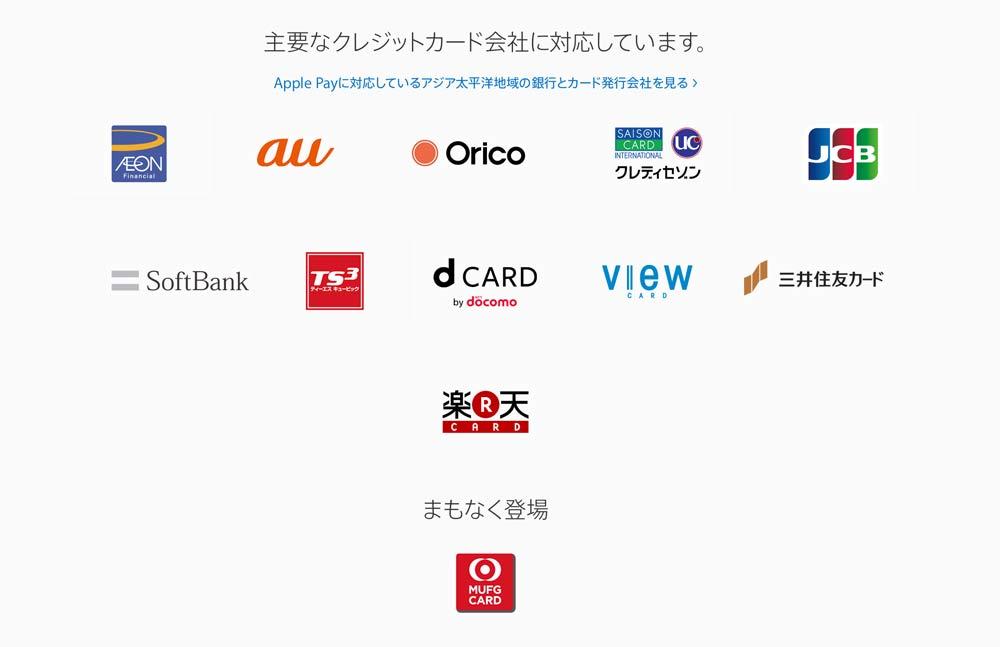 Apple Pay利用可能カード