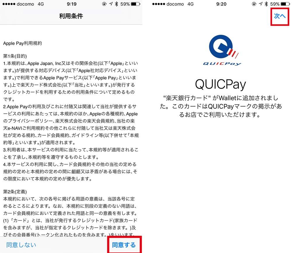 Apple Payにクレジットカードを登録